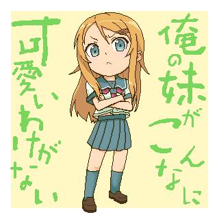 桐乃.jpg